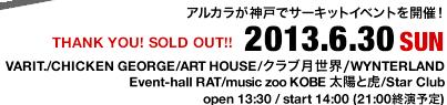 アルカラが神戸でサーキットイベントを開催!