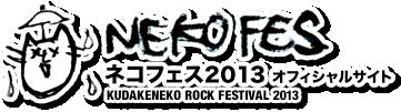 ネコフェス2013 オフィシャルサイト