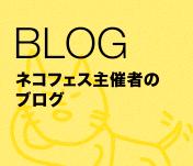 ネコフェス主催者のブログ