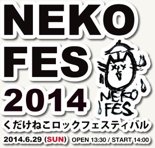 NEKOFES 2014