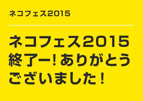 ネコフェス2015終了ー!ありがとうございました!