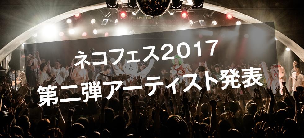 ネコフェス2017 第二弾出演アーティスト発表!