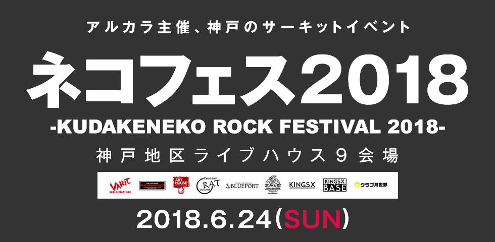 アルカラ主催、神戸のサーキットイベント ネコフェス2018 -KUDAKENEKO ROCK FESTIVAL 2018- 神戸地区ライブハウス9会場 2018.6.24(SUN)
