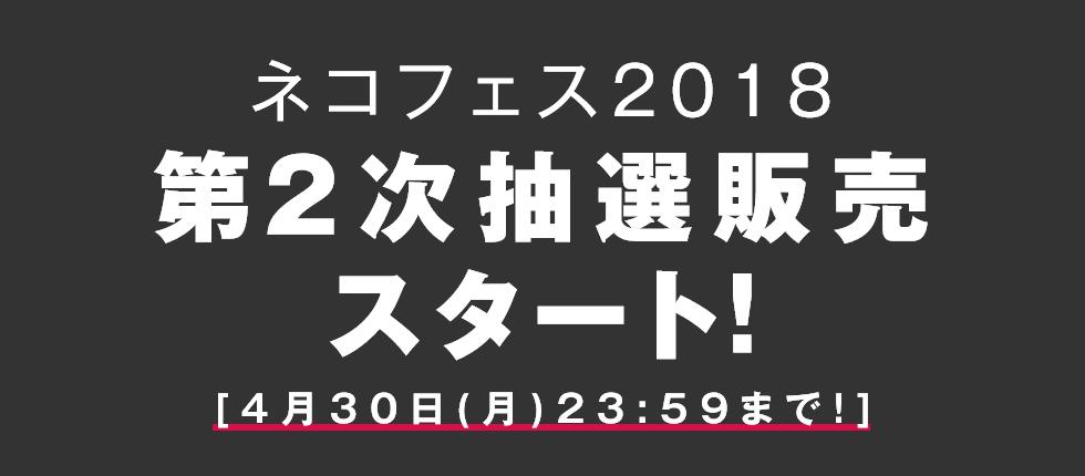 ネコフェス2018第2次抽選販売スタート![4月30日(月)23:59まで!]