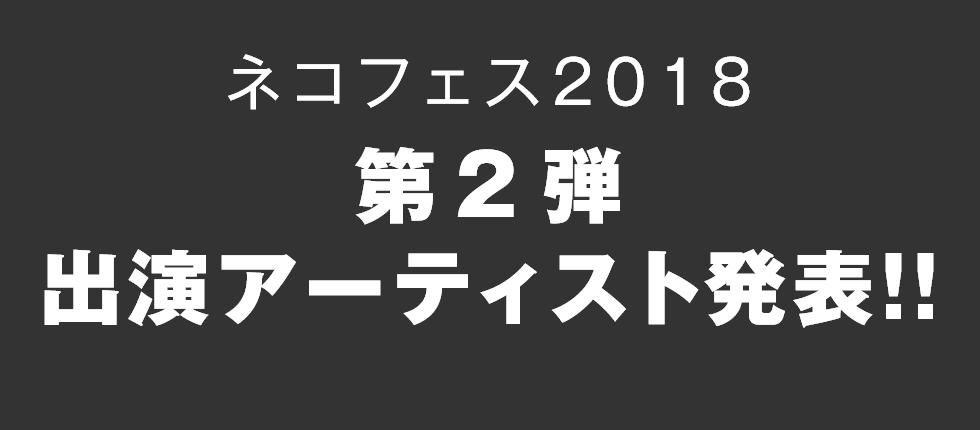 ネコフェス2018 第2弾出演アーティスト発表!!