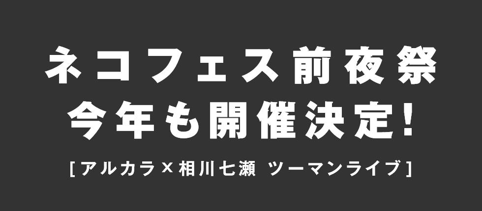 ネコフェス前夜祭今年も開催決定!アルカラ x 相川七瀬 ツーマンライブ