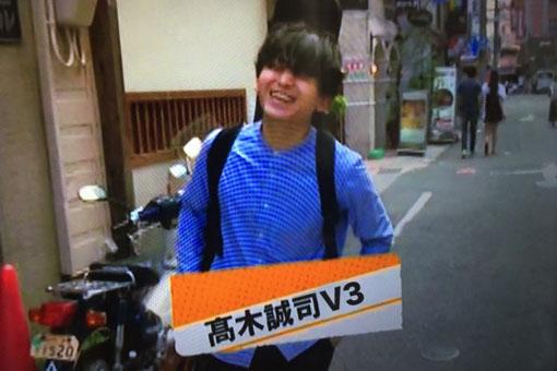 髙木誠司V3
