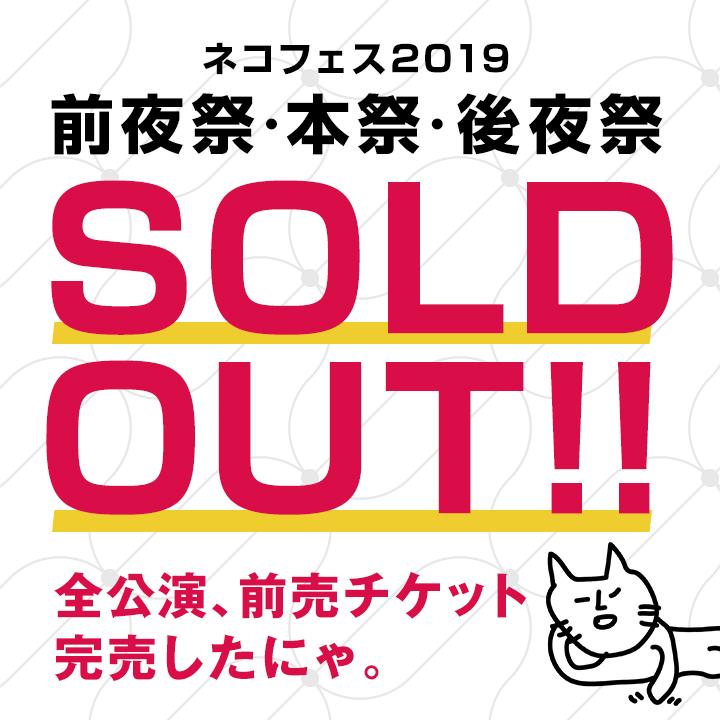 ネコフェス2019 前夜祭・本祭・後夜祭 SOLD OUT!! 全公演、前売チケット完売したにゃ。