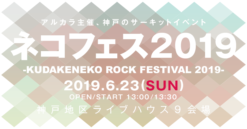 ネコフェス2019 2019年6月23日(日)神戸地区ライブハウス9会場にて開催!