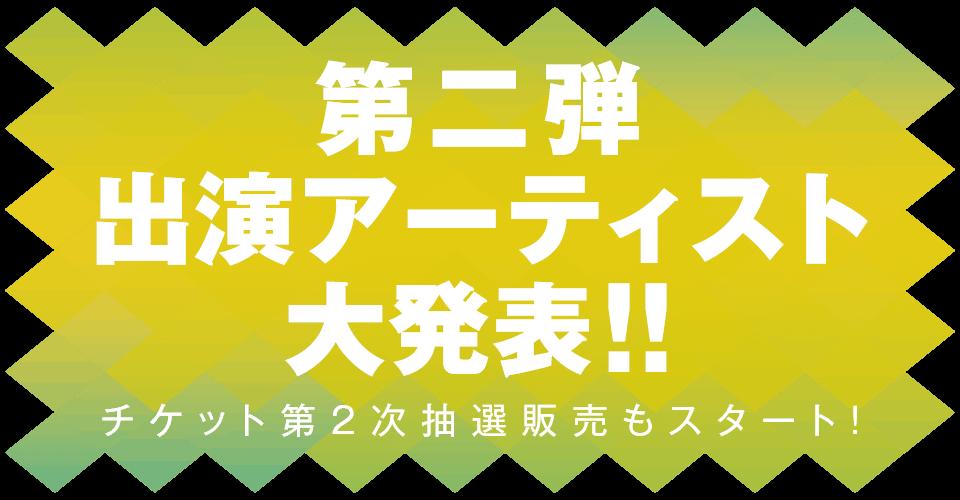 第二弾出演アーティスト発表!