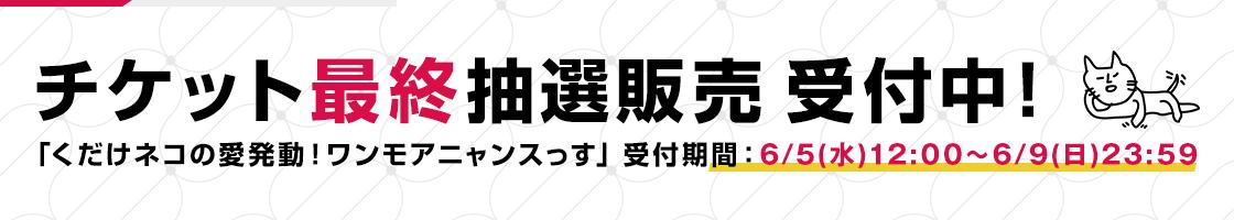チケット最終抽選販売 受付中!