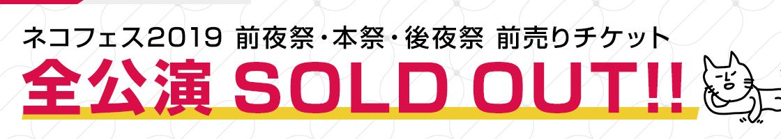 ネコフェス2019 前夜祭・本祭・後夜祭 前売りチケット 全公演 SOLD OUT!!