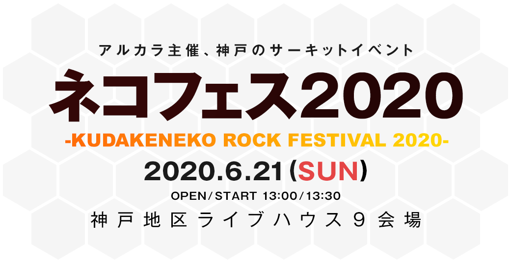 アルカラ主催、神戸のサーキットイベント「ネコフェス2020 -KUDAKENEKO ROCK FESTIVAL 2020-」2020.6.21(SUN) 神戸地区ライブハウス9会場
