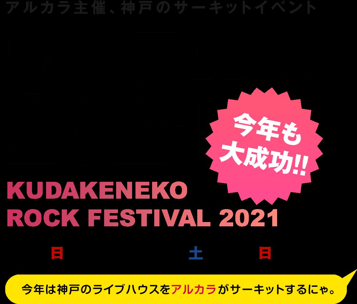 アルカラ主催、神戸のサーキットイベント「ネコフェス2021 -KUDAKENEKO ROCK FESTIVAL 2021-」5/23(日),5/24(月),6/26(土),6/27(日),6/28(月)