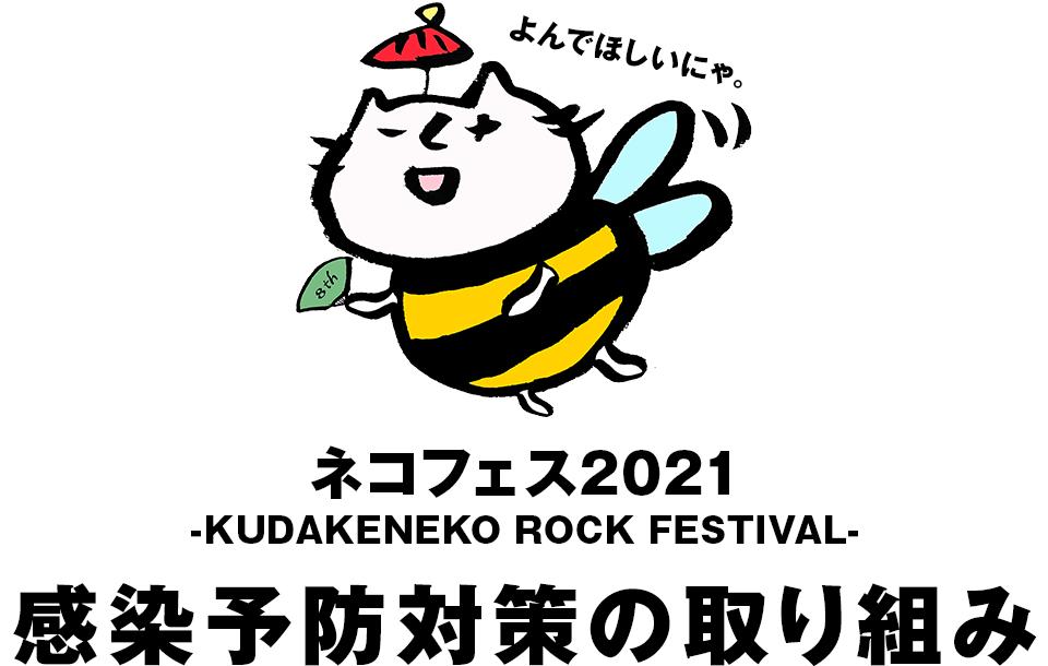 ネコフェス2021-KUDAKENEKO ROCK FESTIVAL- 感染予防対策の取り組み